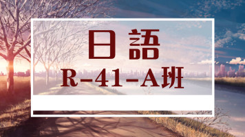 财院R43A日语班
