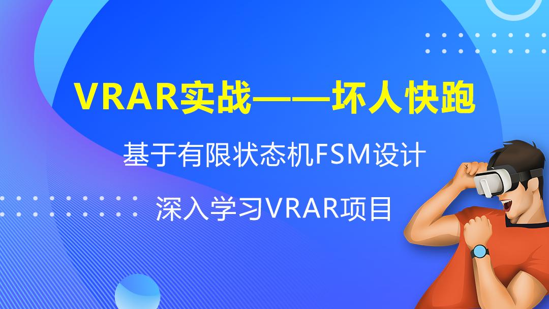 VRAR游戏开发项目-坏人快跑-基于有限状态机FSM设计-蓝鸥