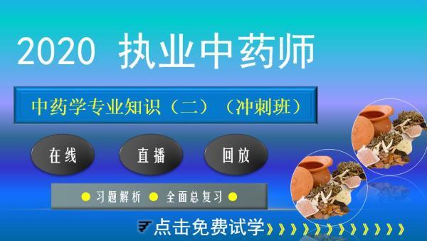 执业药师【2020中药学药二习题冲刺班】