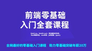 前端零基础入门全套课程【零远教育】