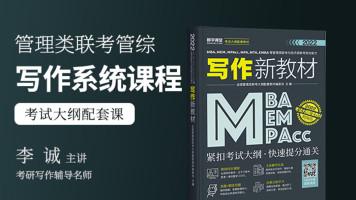 2022MBA管理类联考写作系统课程