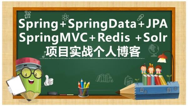 Spring+SpringData+JPA SpringMVC+Redis +Solr 项目实战个人博客