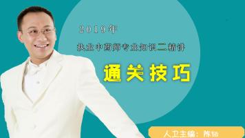 2020年执业中药师专二精讲班