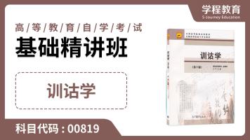 自考00819训诂学  基础精讲班【学程教育】