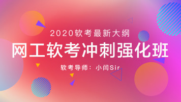 【太阁】2020年软考网工冲刺强化班