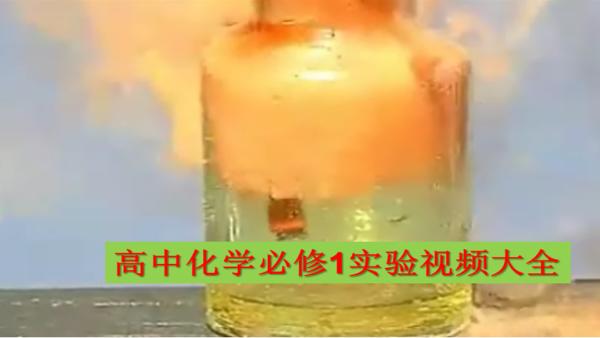 高中化学必修1实验视频大全