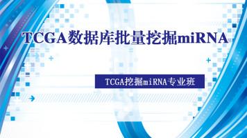 TCGA数据库批量挖掘miRNA