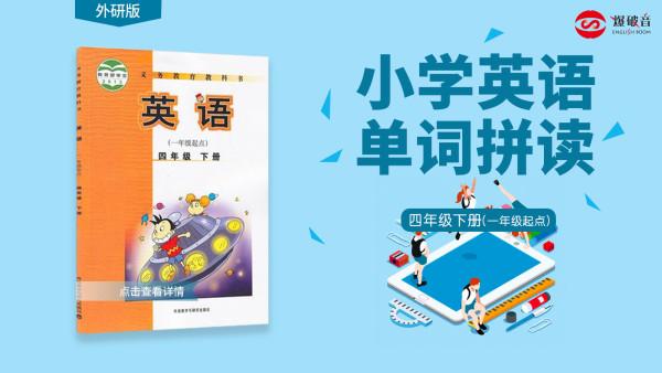 四年级下册单词拼读【外研版(一年级起点)】