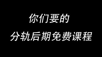 cubase分轨后期混音精品课(精)