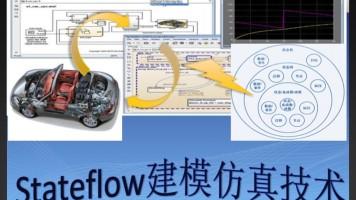 Stateflow建模仿真技术