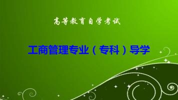 自考 工商企业管理专业(专科)导学