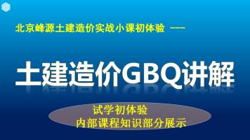 【北京峰源】土建造价实战——GBQ计价软件讲解