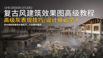 PS复古风建筑效果图高级教程【第二期】