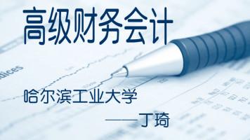 高级财务会计——课程代码:00159