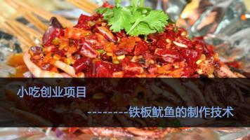 铁板鱿鱼的制作技术 小吃创业项目培训 美食教学