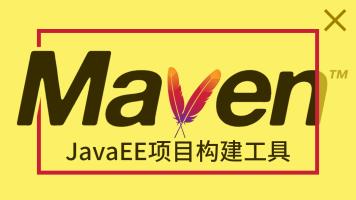 Maven入门到实战精讲【JavaEE项目管理工具】/项目构建/团队开发