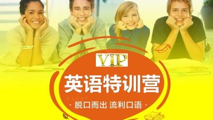 声思英语VIP课程