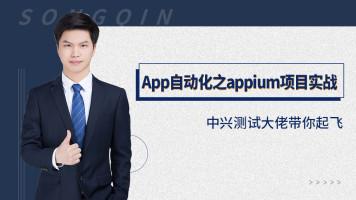 App自动化之appium项目实战