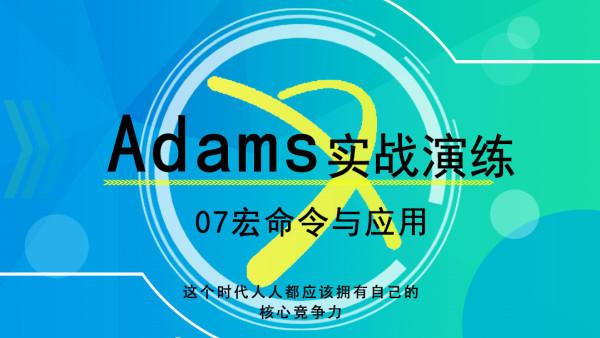 Adams 宏命令与应用