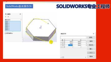 SOLIDWORKS 基本操作21-28