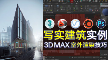 3Dmax建筑景观,vip系统CR超写实教程