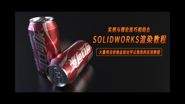 (节日优惠)消费品/机械设备/SOLIDWORKS Visualize效果图渲染教程