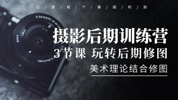 摄影后期特训营-3节课-4.28开课 YY