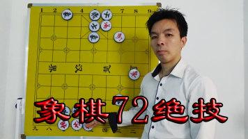 象棋精妙残局72绝技(共72节课)