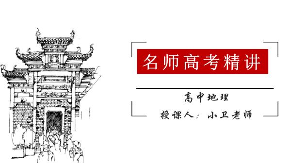 【名师高考精讲】2021高考地理之自然地理专题