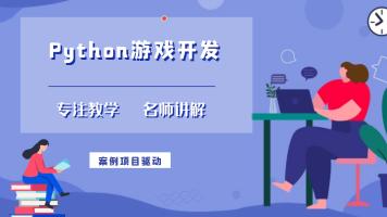 Python游戏开发