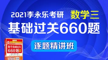 2021年李永乐基础过关660题(数学三)精讲班