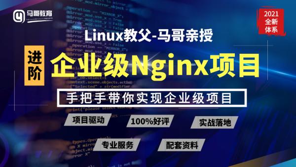 Linux云计算30万年薪训练营-企业级Nginx项目实战