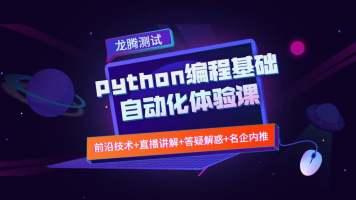 Python高级自动化课程 ppt资料