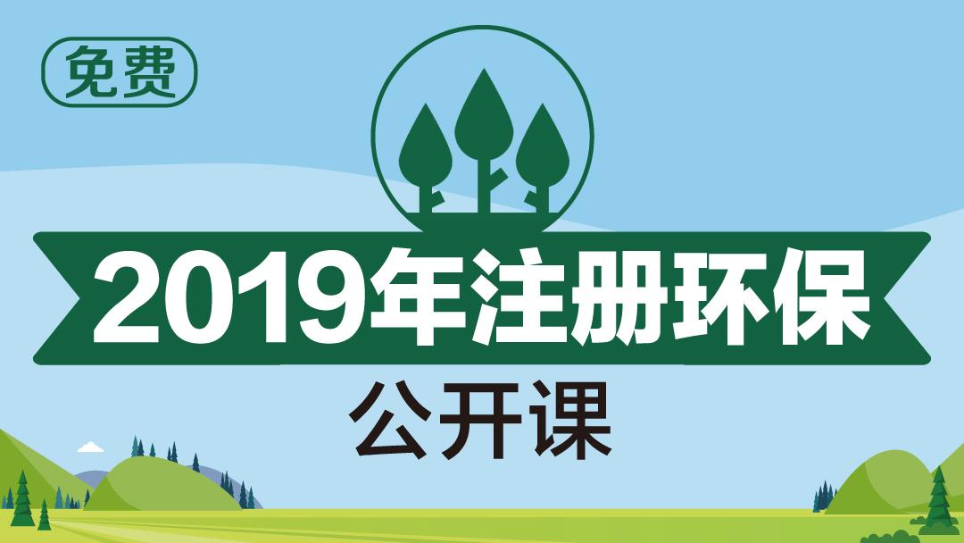 注册环保专业公开课