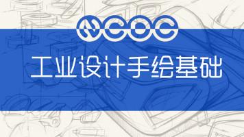 【早起鸟】2021年产品设计手绘表达-北京新易设计坊