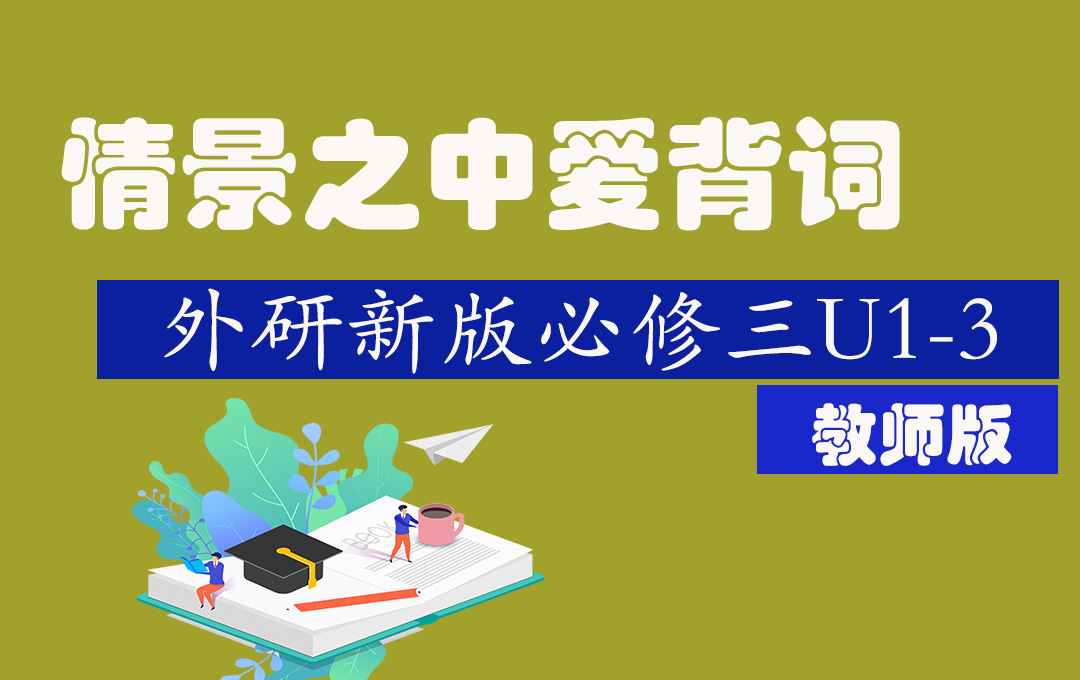 《情境之中爱背词》外研新版必修三U1-3教师版