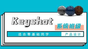 Keyshot 9 渲染班级