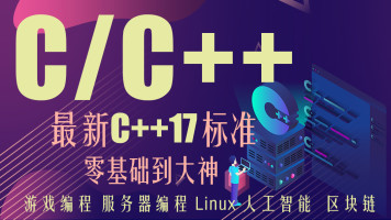 C语言/C++ 零基础到大神精讲(C++17最新标准/游戏编程/项目实战)