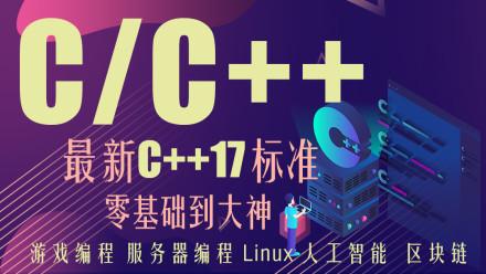 C语言/C++ 零基到大神精讲(C++17最新标准/游戏编程/项目实战)