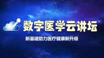 数字医学云讲坛【第20期】——新基建助力医疗健康新升级