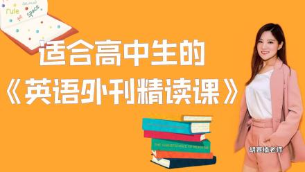 高考英语《外刊精读》公开课-紧跟高考趋势,才能胜券在握