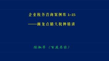 企业税务咨询案例库1~15