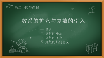 高二下数学同步课程:复数 孟孟数学老师