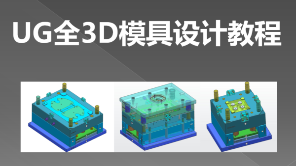 UGNX8.0塑料模具设计零基础教程