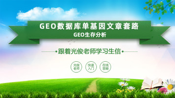 GEO数据库单基因文章套路视频(GEO生存分析)