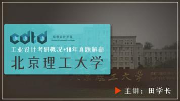2019北京理工大学工业设计考研概况+北理10年真题解析
