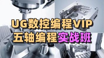 UG数控编程VIP课 五轴编程精英班