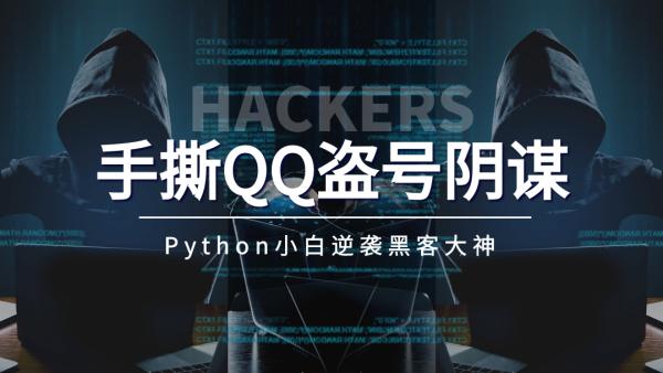 Python编程、静态网页仿造、钓鱼网站、域名解析、服务器部署