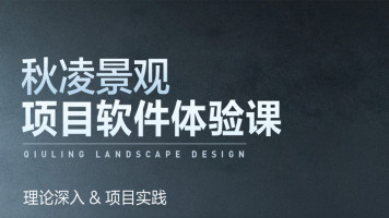 秋凌景观项目软件体验课