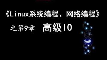 《Linux系统编程、网络编程》 第9章 高级IO
